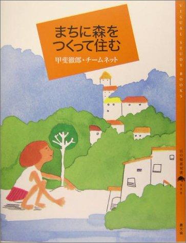 machi-book
